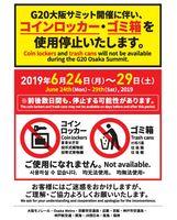 G20大阪サミット開催に伴い、駅のコインロッカーやゴミ箱の使用停止を通知するポスター