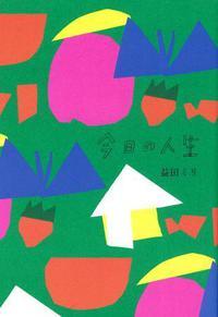 『今日の人生』益田ミリ著 余すところなく味わい尽くす