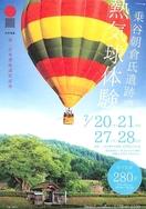 一乗谷朝倉氏遺跡で気球搭乗やヨガ