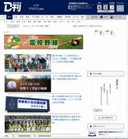 福井新聞D刊の特設サイト「福井の高校野球ヒストリー」のトップ画面