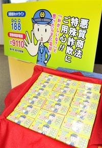 消費トラブル防止 高齢者啓発シール 県が薬剤師会に贈る