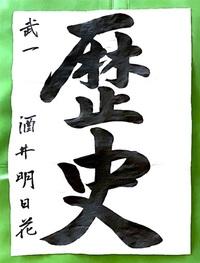 越前町・劔神社奉納書き初め 山がたさん(鯖江東小)ら最高賞