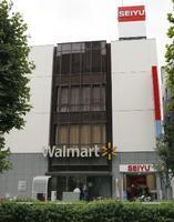西友の本社とウォルマートの看板=東京都北区