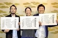 和紙工芸士新たに3人 2年ぶり、越前市で認定式 伝統継承へ研さん誓う