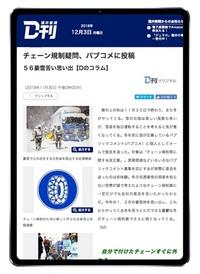 【Dの楽しみ 福井新聞デジタルのページ】特集、連載 200超 D刊6年目 充実 コラムで新たな視点 紙面未掲載写真も公開