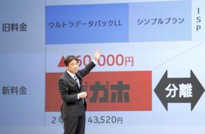 新料金プランなどについて説明するNTTドコモの吉沢和弘社長=16日午後、東京都渋谷区