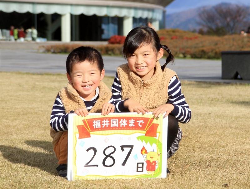 福井国体まであと287日
