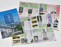 福井県が発行した石碑巡りガイドブック