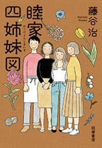 『睦家四姉妹図』藤谷治著 「寄り添い欲」を温かく満たす一冊