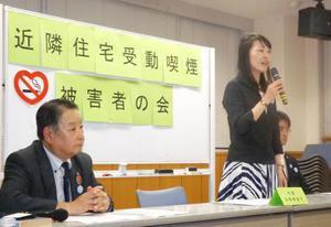 「近隣住宅受動喫煙被害者の会」結成の会合であいさつする荻野寿美子代表=19日午後、東京都千代田区