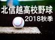 北信越高校野球準決勝21日に順延