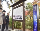 さばえ狂歌 記念碑完成 西山公園 市民、発信に…