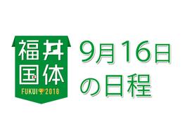 福井国体9月16日の日程