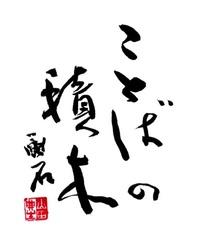 日々の思い 書で表現 福井 山田蘭石さん来月個展