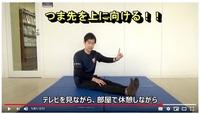 自宅トレ、教員が指南 福井工大 動画を一般公開