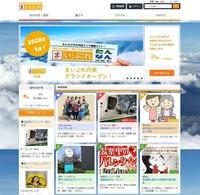 丹南の情報一挙に 越前市の企業 サイト開設 店や催し紹介