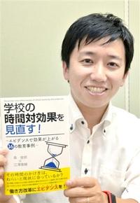 春江東小・江澤教諭が共著 時間対効果上げる一助に 「根拠」基に学校見直し