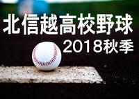 北信越高校野球準々決勝の結果