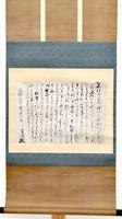 ネットオークションに流出し、関係者が落札して40年超ぶりに福井県敦賀市の西福寺の元に戻った鎌倉時代の古文書(敦賀市立博物館提供)