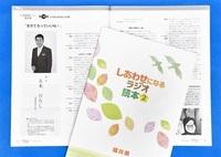 幸せラジオ冊子第2弾 県制作番組 五木ひろしさん、三屋裕子さん… 昨年度放送12回分を紹介