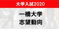 一橋大学の出願、志望動向2020