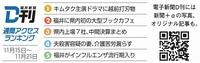 D刊週間ランキング【11月15日~21日】