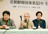 北朝鮮帰国60年で脱北者ら集会