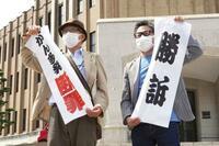 三星化学工業に賠償命令、福井