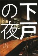 『下戸の夜』本の雑誌編集部下戸班編 大人の酒観満…