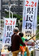 沖縄県民投票、24日投開票