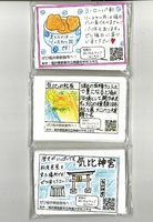 配ったティッシュの中には敦賀市の名物や観光地の紹介