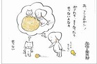 与作と楽太郎(161)