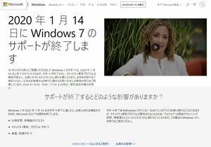 Windows7のサポート終了を通知する日本マイクロソフトのウェブサイト