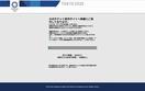 東京五輪チケット、アクセス集中
