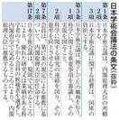 日本学術会議 人事問題 候補に難色、以前から …