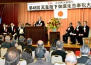 陛下の健康 心から願う 福井で天皇誕生日奉祝大会…