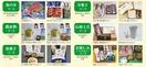 GoToで福井県が2千円お得な福袋