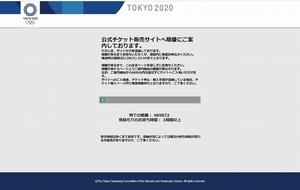 見積もりのお待ち時間1時間以上と表示された2020年東京五輪の国内向けチケット公式販売サイト