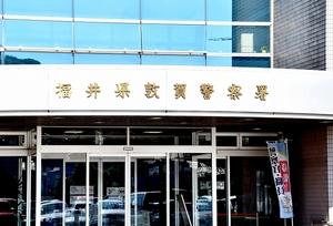 福井県警敦賀署