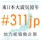東日本大震災のエピソードお寄せください