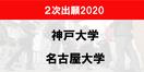 神戸大学、名古屋大学の出願2020