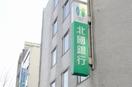 北國銀行福井支店の元行員を再逮捕