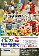 ラグビートップリーグ福井初開催