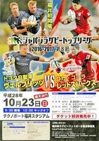 ラグビートップリーグの福井県内初開催を告知するチラシ