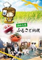福井県あわら市の「ふるさと納税」返礼品を掲載したパンフレットの表紙