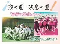 部活に懸けた思い、熱く 本紙企画「涙の夏 決意の夏」 福井新聞HPですべて紹介 D刊で始めよう