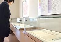 秀吉と秀康の書状公開 越前町織田歴史館 改元記念し無料開館 みんなで読もう