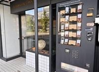 自販機でチョコっと一息 福井に専門店オープン 材料厳選10種 「自由に楽しんで」