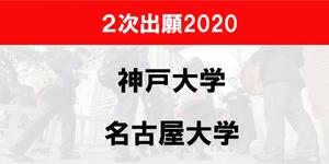 神戸大学、名古屋大学の出願状況2020