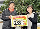 福井国体まであと255日